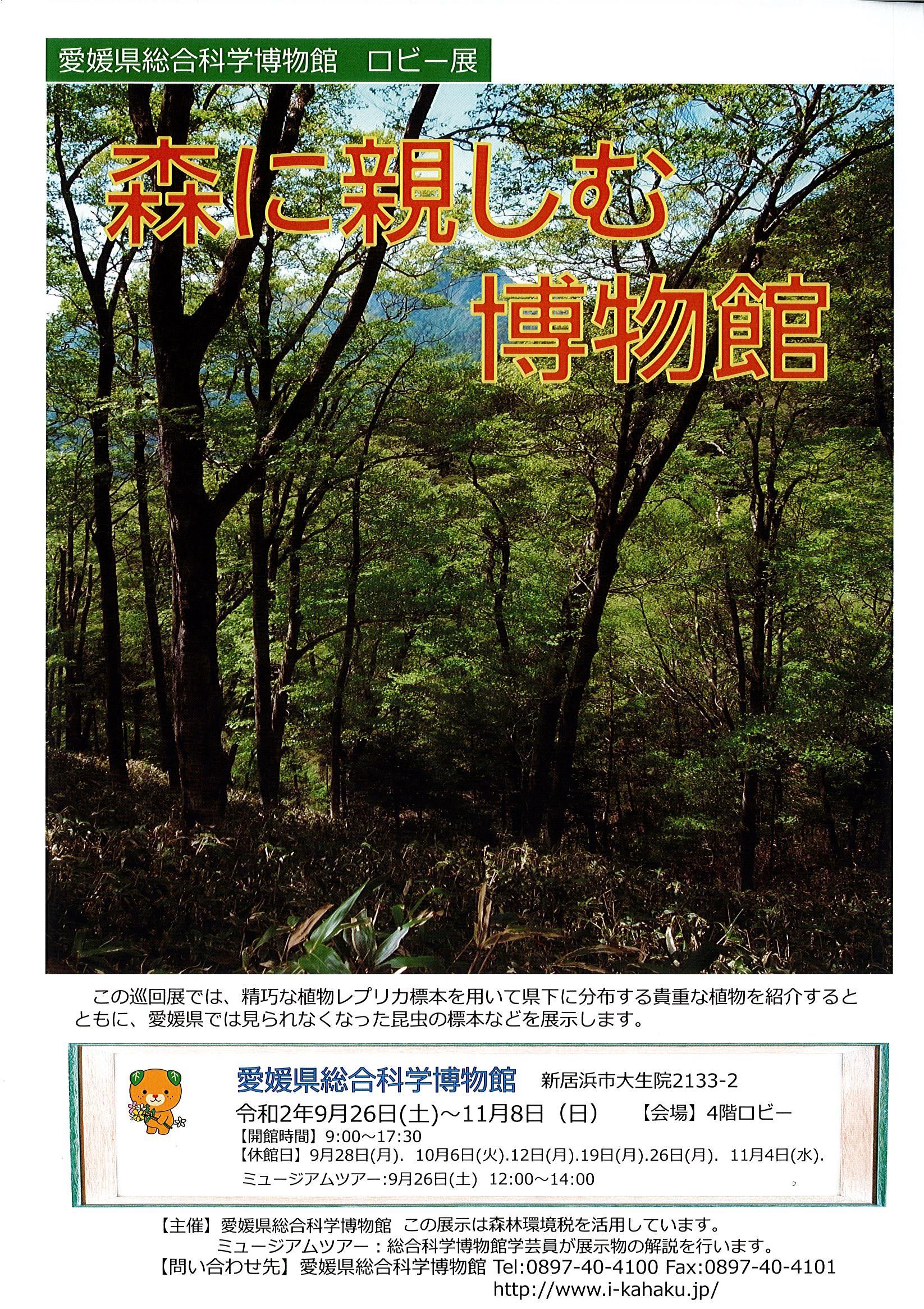 愛媛県総合科学博物館ホームページ